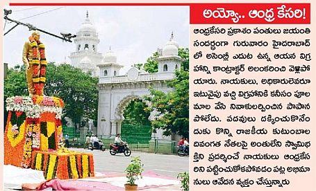 Andhra Kesari Tanguturi Prakasam Pantulu statue